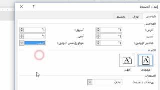getlinkyoutube.com-ضبط هوامش الصفحة و مسافة التجليد في برنامج مايكروسوفت وورد
