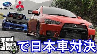 getlinkyoutube.com-GTA5 夢の日本車対決!三菱ランエボ vs スバルインプ 実車MOD ロックスターエディター (MITSUBISHI vs SUBARU RACE)