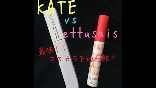 getlinkyoutube.com-KATE vs エテュセ 最強マスカラ下地比較してみた!