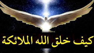 getlinkyoutube.com-كيف خلق الله الملائكة وما هي اشكالهم