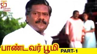 Pandavar Bhoomi Tamil Full Movie   Part 1   Rajkiran   Shamitha   Vinu Chakravarthy   Thamizh Padam