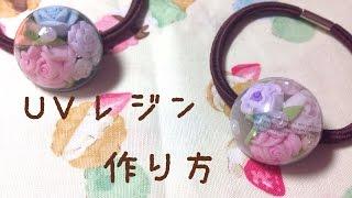 getlinkyoutube.com-ドーム型ヘアゴムの作り方【UVレジン】ハンドメイド