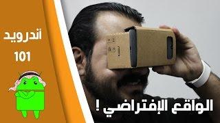 getlinkyoutube.com-#اندرويد101: ما هو الواقع الإفتراضي؟