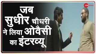 Sudhir Chaudhary interviews MIM leader Asaduddin Owaisi