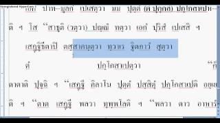 getlinkyoutube.com-2014 01 12 เรียนบาลี ประโยค ๑ ๒ วิชาแปล ภาค ๒ หน้า ๒๒ ๒๓ ตอน ๓