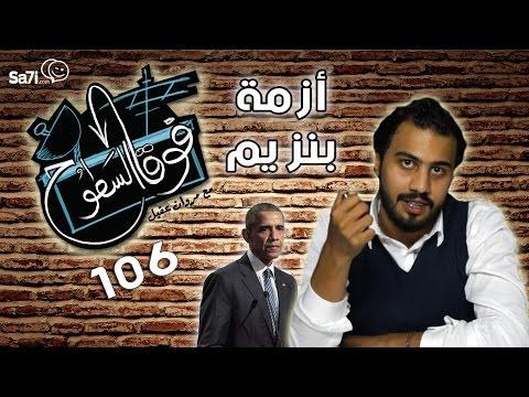 """#صاحي : """"فوق السطوح"""" 106 - أزمة بنزيم"""