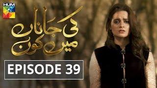 Ki Jaana Mein Kaun Episode  39 Hum Tv Drama 15 November 2018