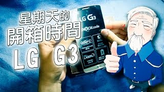 getlinkyoutube.com-[配音] 星期天的開箱時間【LG G3】