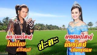 getlinkyoutube.com-ไหมไทย หัวใจศิลป์ ปะทะ น้องใหม่ เมืองชุมแพ   กลอนต่อกลอน เพลงต่อเพลง