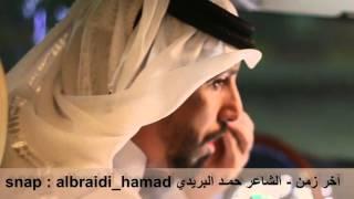 getlinkyoutube.com-قصيدة ( اخر زمن ) فالاوضاع الراهنه - الشاعر حمد البريدي