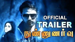 Nunnunarvu | Official Trailer | New Tamil Movie | Mathivanan Sakthivel | Indira