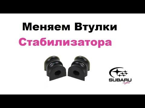 Где в Subaru Forester находятся стойки стабилизатора
