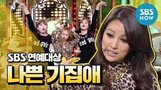 getlinkyoutube.com-SBS [2013연예대상] - 축하공연 '나쁜 기집애' (이효리,홍현희,옥은혜,신찬미)