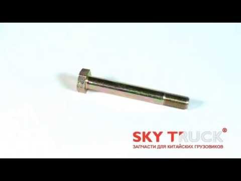 Палец рессоры BAW-1044 Fenix передней