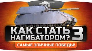 Как Стать Нагибатором? #3: Самые эпичные победы в World Of Tanks!