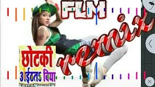 Chhotki aithat biya dj song flm 21 दिसंबर 2018