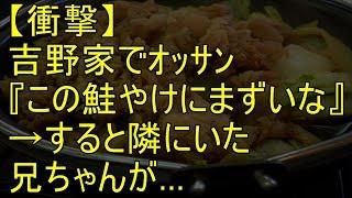 getlinkyoutube.com-【衝撃】吉野家でオッサン『この鮭やけにまずいな、原価いくら?』→すると隣にいた兄ちゃんが…