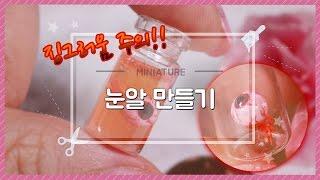 getlinkyoutube.com-[할로윈 특집] !징그러움! 유리병에 들어있는 미니어처 눈알 만들기 - 달려라치킨