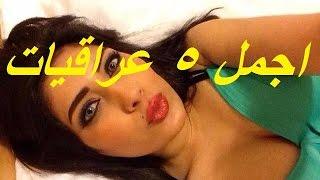 getlinkyoutube.com-اجمل 5 عراقيات في الانستقرام