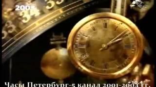 getlinkyoutube.com-История часов Российского телевидения 2.0
