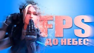 getlinkyoutube.com-FPS до небес - Как повысить производительность ПК в играх, при записи видео и работе - эпичный гайд!