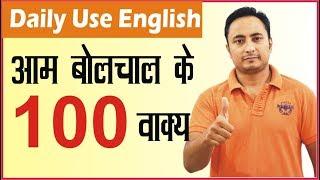 Daily Use English Sentences | English Speaking Practice Sentences for Daily English Conversation