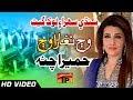 Sindhi Sehra Ain Lok Geet - Waj Naghara Waj - Humera Channa - Sindhi Full HD Song