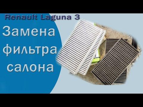Замена фильтра салона РЕНО ЛАГУНА 3 Renault Laguna 3