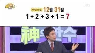 getlinkyoutube.com-[JTBC] 신의 한 수 23회 명장면 - 양력 생일만 더하면 약점이 보인다?