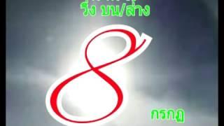 getlinkyoutube.com-งวด 16/11/59 ชมฝีมือคำนวนจากยอดเซียนดัง เด็ดๆงวดนี้