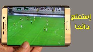 getlinkyoutube.com-بهذا التطبيق لن تفوت بعد اليوم أي قناة وأي مباراة وإلا وشاهدتها بجودة عالية | سيفاجئك وسيشتغل دائما