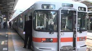 getlinkyoutube.com-JR東海の車掌さんが発車メロディーを! 熱海駅 JR-SH5