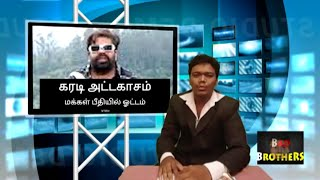 getlinkyoutube.com-TR comedy FUN TV News | Vijayakanth Marana Kalaai | Tamil Spoof Video | chennai bad brothers