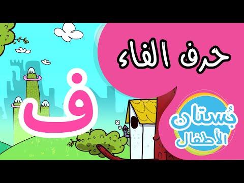 شهر الحروف: حرف الفاء (ف) | فيديو تعليمي للأطفال