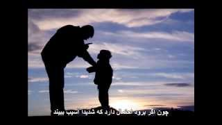 getlinkyoutube.com-god is no father - خدا یک پدر نیست