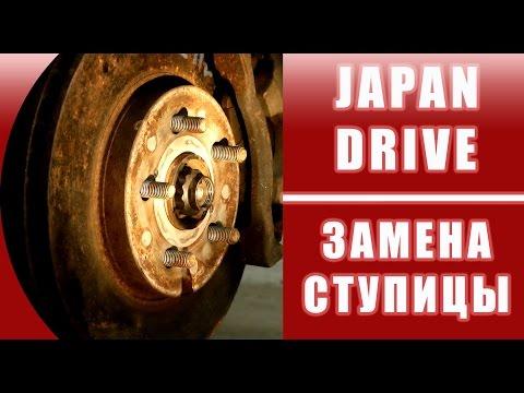 Замена ступицы | JAPAN DRIVE РЕМОНТ