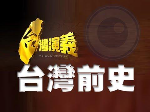 2014.05.11【台灣演義】台灣前史 - YouTube