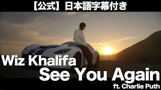 getlinkyoutube.com-Wiz Khalifa - See You Again (feat. Charlie Puth) [日本語字幕付きver.](映画『ワイルド・スピード SKY MISSION』より)