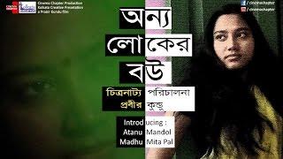Anyo Loker Bou | Award Winning Bengali Short Film | Bangla Movie width=