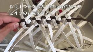 getlinkyoutube.com-クラフトバンドで作る花結びカゴ③ 3つ目の花からそこの1列目を完成させるまで