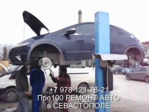 Honda ремонт ходовой подвески авто Хонда в Севастополе