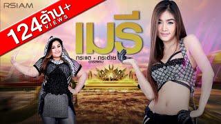 getlinkyoutube.com-[Official MV] เมรี : กระแต - กระต่าย อาร์ สยาม | Project ชาย เมืองสิงห์ | Kratae - Kratay Rsiam