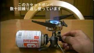 getlinkyoutube.com-カセットコンロ用ガスボンベ(CB缶)詰め替えⅡ