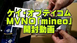 getlinkyoutube.com-mineo (マイネオ) 開封 au端末初MVNO ケイ・オプティコム
