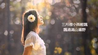 getlinkyoutube.com-陳亮吟 - 野薑花的回憶