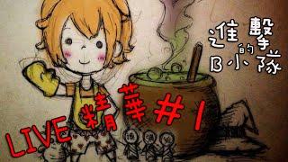getlinkyoutube.com-Minecraft : 進擊的B小隊! 節目系列 - 直播精華篇 #1 進擊的小廚師! #阿謙 #阿神