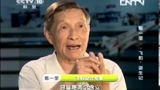 "getlinkyoutube.com-20130922 大家 陈一坚 ""飞豹""诞生记"