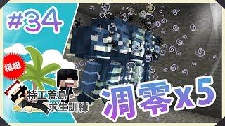 Minecraft : 特工荒島求生訓練 #34 挑戰五隻凋零 食生菜咁易!
