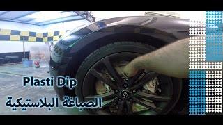 Dip Your Car  |  الصباغة البلاستيكية