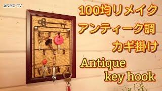 getlinkyoutube.com-100均リメイク アンティーク調 カギ掛け(小物掛け)制作  Antique Key Fook